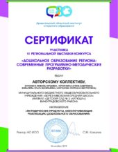 Сертификат 2-001