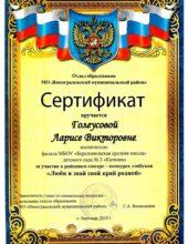 Конкурс Лэпбуков Участник