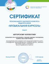 Сертификат авторского коллектива
