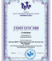 req_156446_diplom_pup_antipina_nastya_1step-1
