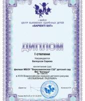 req_156446_diplom_pup_belousov_serezha_1step-1