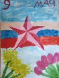 Рисунок Насти Никитинской подг.гр. Полянка