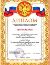 Диплом Колобова 1 место-1