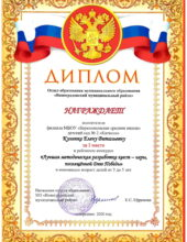Диплом Кулинка 1 место-1