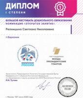 1 место Репницына Светлана Николаевна-1