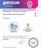 1 место Туркина Екатерина Евгеньевна-1