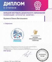 2 место Кулинка Елена Витальевна-1