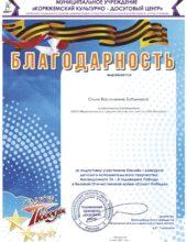 Бобылевой О.В.