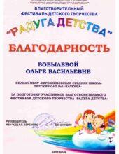 Бобылевой оВ
