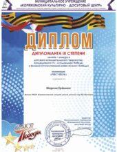 Ерёмина