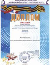 Сырцова
