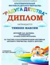Тимкин Максим