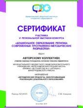 Сертификат 1-001