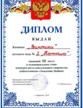 Академия Знайки Винтики