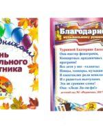 Благодарность Родничок сентябрь, 2017-1