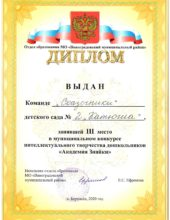 академия_знайки_2020