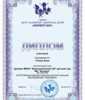req_156446_diplom_pup_utkina_anna_default-1
