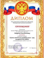 Диплом Макарьина 2 место-1
